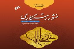 شرح و تفسیر محسن اسماعیلی بر نامه ۶۹ نهجالبلاغه چاپ شد