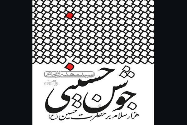 نوشتههای سیدمهدی شجاعی درباره «جوشن حسینی» به کتابفروشیها آمد