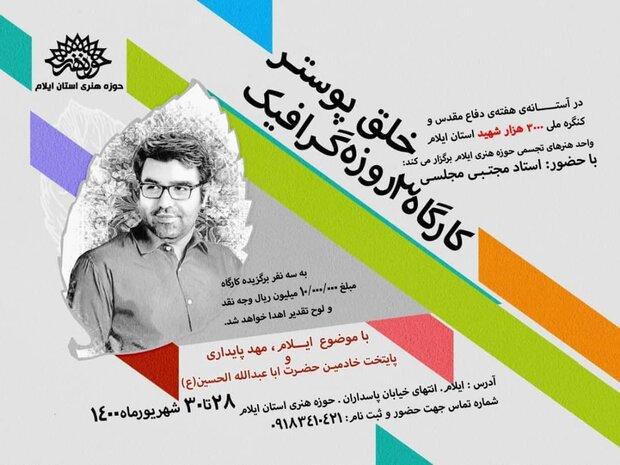 کارگاه خلق پوستر« ایلام مهد پایداری» برگزار می شود
