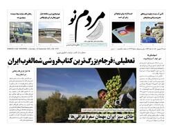 صفحه اول روزنامه های استان زنجان ۲۷ شهریور ۱۴۰۰