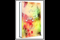 «یک عاشقانه آرام» نادر ابراهیمی در عمان ترجمه و منتشر شد