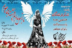یادواره لشکر فرشتگان در یزد برگزار میشود