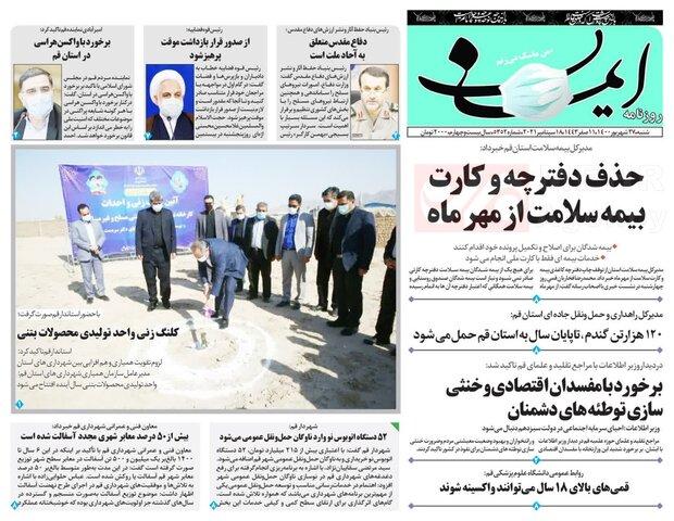 صفحه اول روزنامه های استان قم ۲۷ شهریور ۱۴۰۰