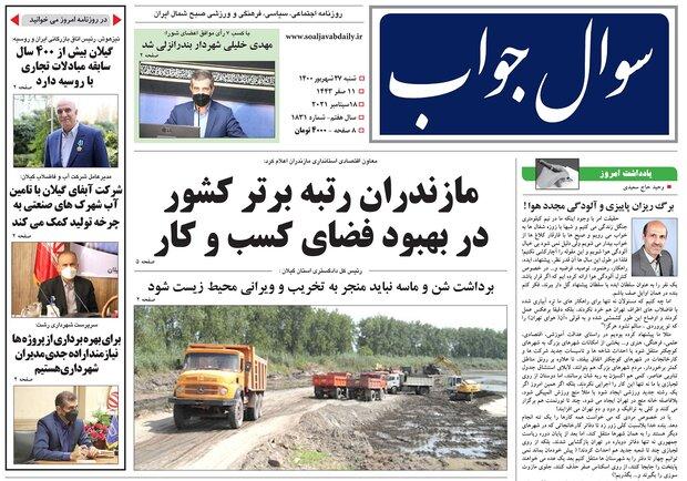 صفحه اول روزنامه های گیلان ۲۷ شهریور ۱۴۰۰