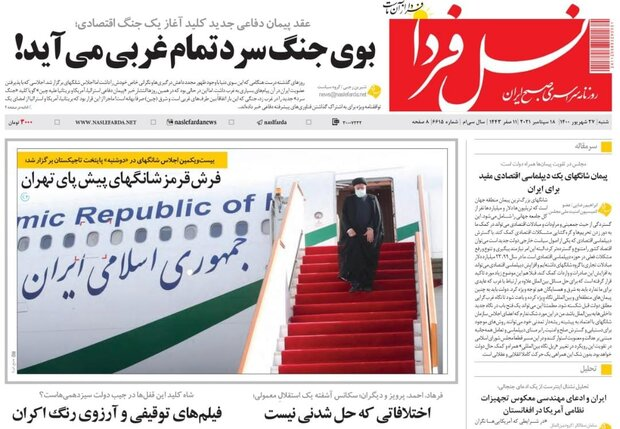روزنامه های اصفهان