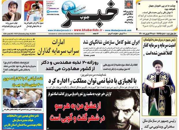 صفحه اول روزنامه های فارس ۲۷ شهریور ۱۴۰۰
