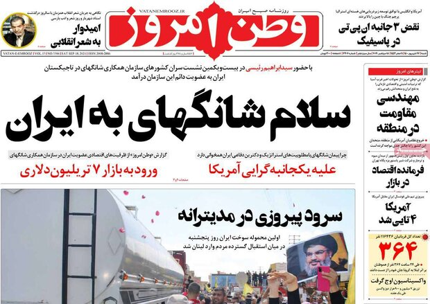 روزنامههای شنبه ۲۷ شهریور ۱۴۰۰ + پادکست دکه روزنامه