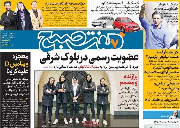روزنامه های صبح 27 شهریور