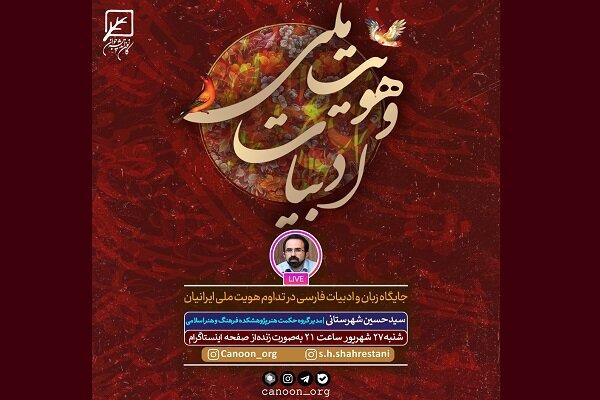 جایگاه زبان و ادبیات فارسی درتداوم هویت ملی ایرانیان بررسی میشود