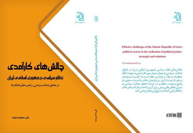 کتاب چالشهای کارآمدی نظام سیاسی جمهوری اسلامی ایران منتشر شد