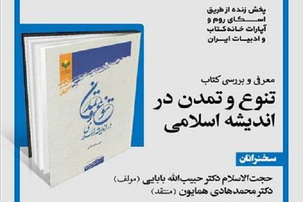 کتاب «تنوع و تمدن در اندیشه اسلامی» معرفی و بررسی میشود