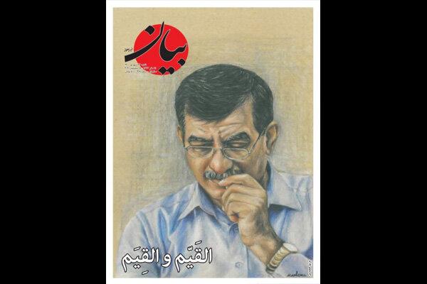 تازهترین شماره «بیان» با پرونده بزرگداشت عبدالنبی قیم منتشر شد