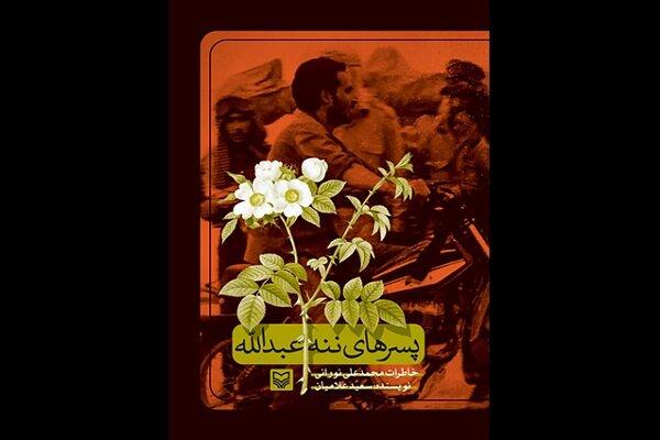 روایت مجاهدت خانوادگی «پسرهای ننه عبدالله»