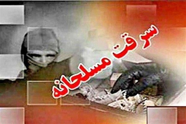 سارق مسلح تلفن همراه شهروند کرمانشاهی دستگیر شد
