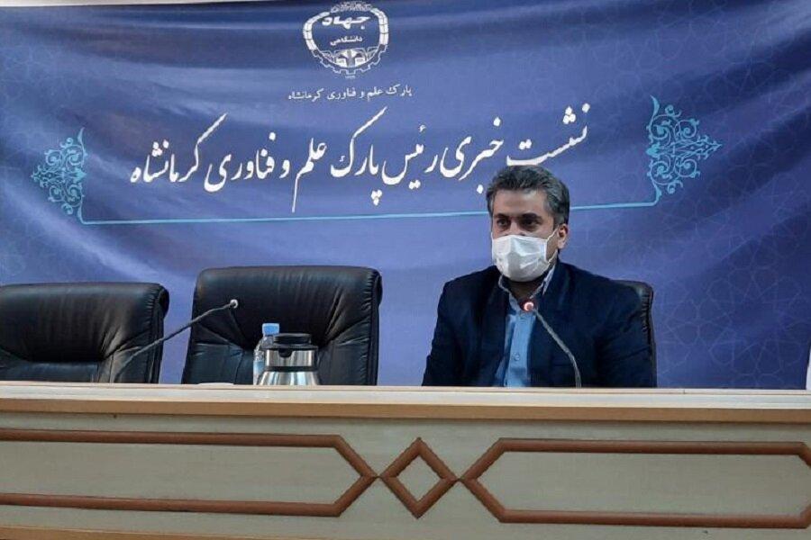 محصولات ۲۰ واحد فناور پارک علم و فناوری کرمانشاه صادر می شود
