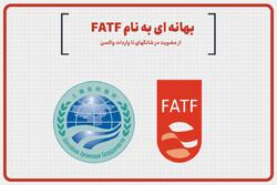 بهانهای به نام FATF