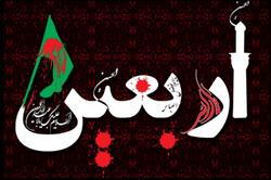اقامه ۵شب روضه به مناسبت اربعین حسینی در کرمانشاه