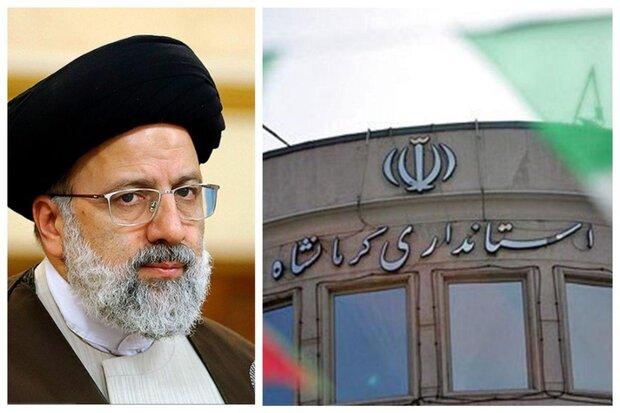 بازگشت امید به استان محروم کرمانشاه را سرلیست اولویتها قرار دهید