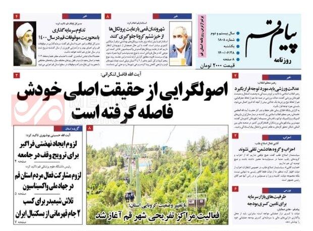 صفحه اول روزنامه های استان قم ۲۸ شهریور ۱۴۰۰