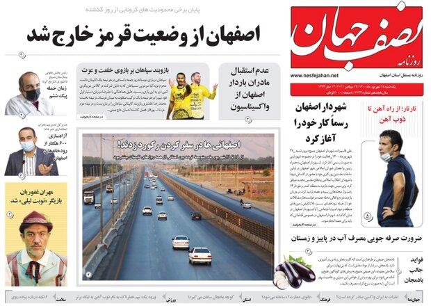 روزنامه های اصفهان یکشنبه ۲۸ شهریور ۱۴۰۰