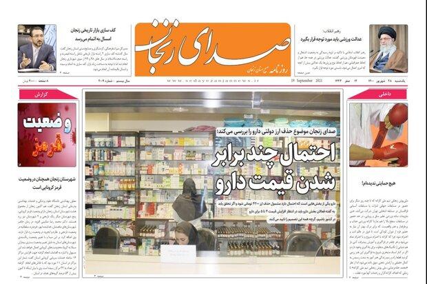 صفحه اول روزنامه های استان زنجان ۲۸ شهریور ۱۴۰۰