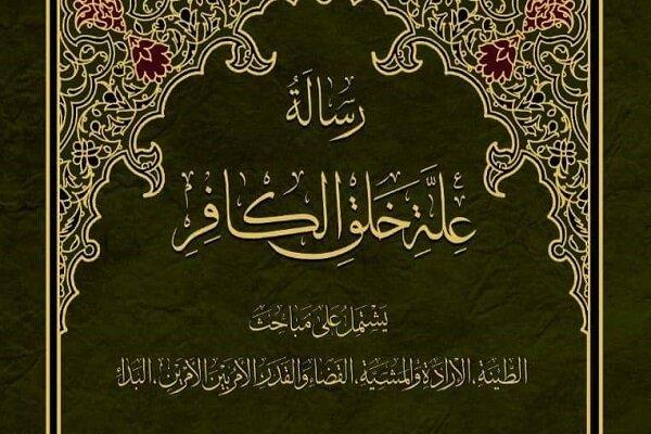 رساله «علة خلق الکافر» شیخ حر عاملی منتشر شد