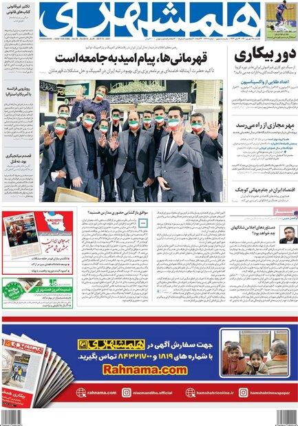 روزنامههای صبح یکشنبه ۲۸ شهریور