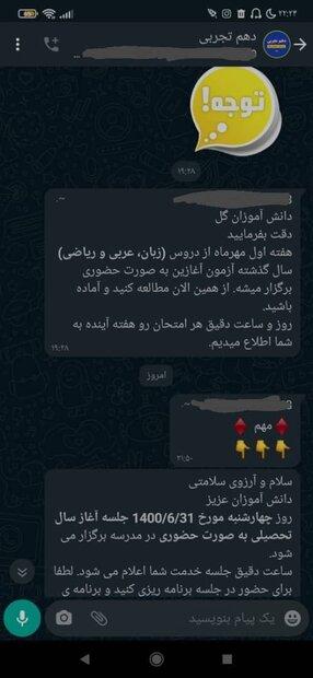 حضور اجباری در برخی از مدارس اصفهان/آموزش و پرورش بی اطلاع است