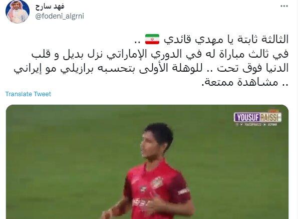 تمجید از عملکرد مهدی قایدی در امارات/ انگار او بازیکن برزیلی است!