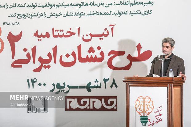 مهدی صفاری نیا رئیس پارک علم و فناوری در حال سخنرانی در آئین اختتامیه طرح نشان ایرانی است