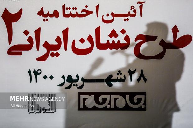 آئین اختتامیه طرح نشان ایرانی