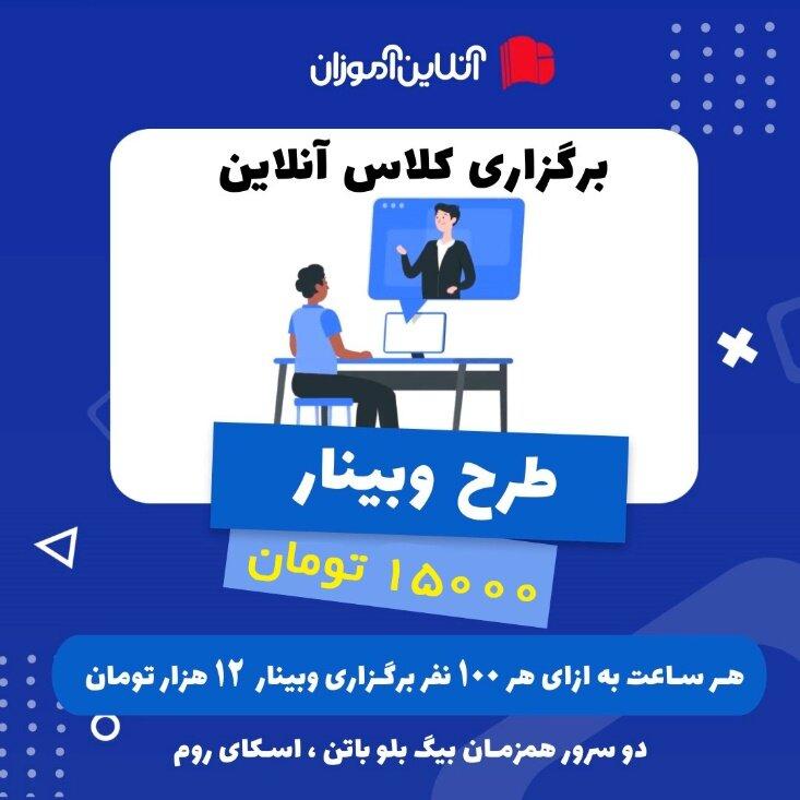 برگزاری کلاس آنلاین در آنلاین آموزان