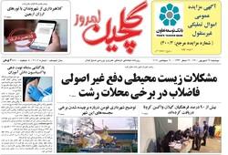 صفحه اول روزنامه های گیلان ۲۹ شهریور ۱۴۰۰