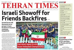 Front pages of Iran's English dailies on September 20