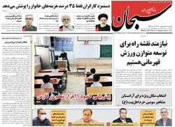صفحه اول روزنامه های فارس ۲۹ شهریور ۱۴۰۰