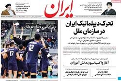 روزنامههای دوشنبه ۲۹ شهریور + پادکست دکه روزنامه