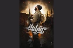 «تک تیرانداز» از ۳۰ شهریور اکران میشود/ انتشار پوستر