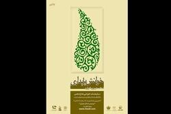 برگزاری یادواره نمایشنامهخوانی «خوانش پایداری»