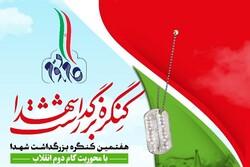 هفتمین کنگره ملی بزرگداشت شهدا به میزبانی یزد برگزار میشود