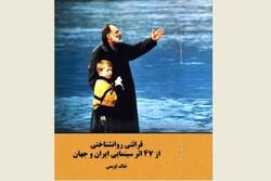 کتاب نویسنده اهوازی در مورد سینمای ایران و جهان زیر چاپ رفت