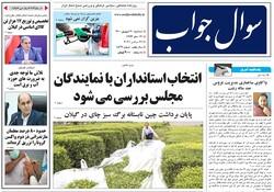صفحه اول روزنامه های گیلان ۳۰ شهریور ۱۴۰۰