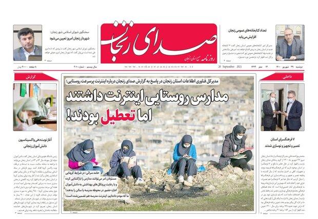 روز نامه های زنجان