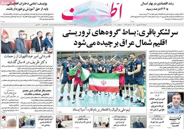 روزنامه های صبح