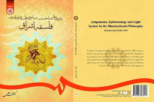 داوریها، شناختشناسی و نظام نوریِ فلسفه اشراق