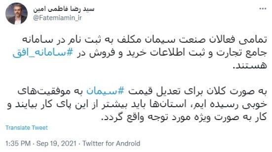 تاکید وزیر صمت بر الزام سیمانیها به ثبت معاملات در سامانه افق