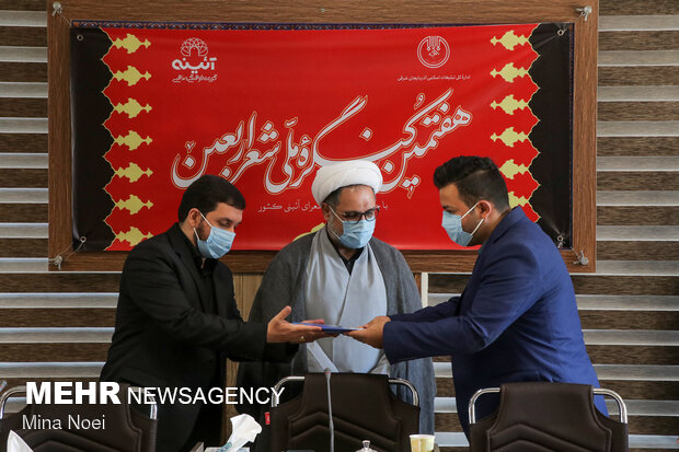 برگزاری کنگره ملی شعر اربعین در تبریز