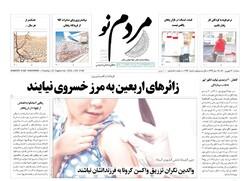 صفحه اول روزنامه های استان زنجان ۳۰ شهریور ۱۴۰۰