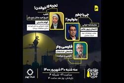 نقد نخل و نارنج و روایت حداد عادل از ارتباط فارسی و سیاست