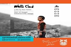 فیلم کوتاه «سفیدپوش» نماینده سینمای ایران در اسکار ۲۰۲۲ شد