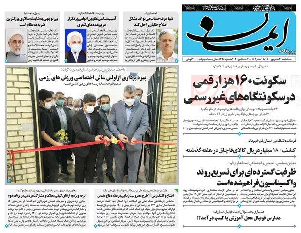 صفحه اول روزنامه های استان قم ۳۰ شهریور ۱۴۰۰